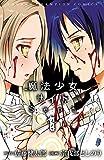 魔法少女サイトSept 1 (少年チャンピオン・コミックス)