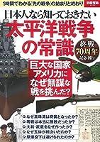 日本人なら知っておきたい太平洋戦争の常識 (別冊宝島 2343)