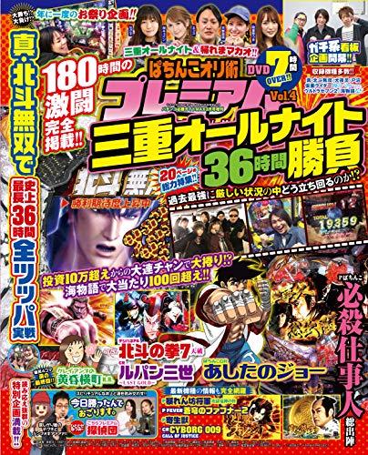パチンコ必勝ガイドMAX3月号増刊 ぱちんこオリ術プレミアム Vol.4