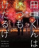 田中くんはいつもけだるげ 6 (特装限定版) [DVD]
