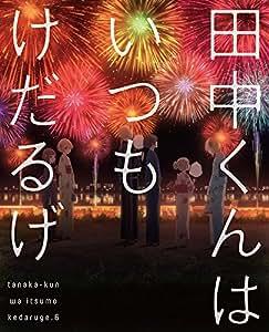 【Amazon.co.jp限定】 田中くんはいつもけだるげ 6 (特装限定版) (全巻購入特典:「全巻収納BOX(新規描き下ろしイラスト使用)」引換シリアルコード付) [Blu-ray]