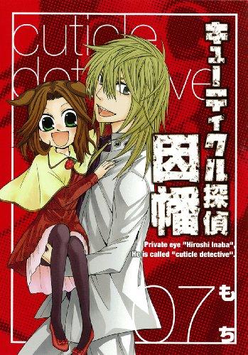 キューティクル探偵因幡 7 (Gファンタジーコミックス)の詳細を見る
