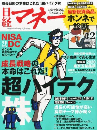 日経マネー 2013年 12月号の詳細を見る