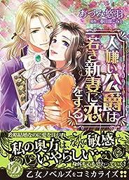人嫌い公爵は若き新妻に戀をする (乙女ドルチェ?コミックス)