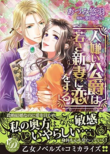 人嫌い公爵は若き新妻に恋をする (乙女ドルチェ・コミックス) コミック