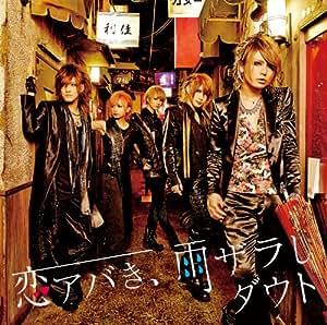 恋アバき、雨ザラし(初回限定盤B)(DVD付)