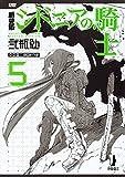 新装版 シドニアの騎士 (5) (KCデラックス アフタヌーン)