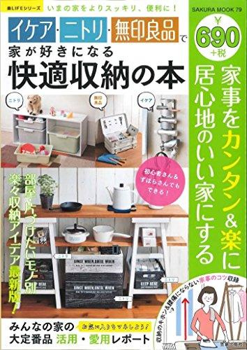 イケア・ニトリ・無印良品で家が好きになる快適収納の本 (サクラムック)