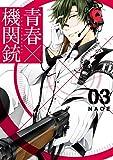 青春×機関銃 3巻 (デジタル版Gファンタジーコミックス)