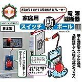 【家庭用電源遮断機】埋め込み式ブレーカーにも対応 スイッチ断ボールⅢ【大地震の際の二次災害防止用品】