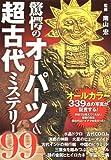 驚愕のオーパーツ&超古代ミステリー / 南山 宏 のシリーズ情報を見る