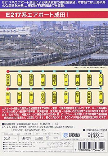 E217系エアポート成田 1(久里浜~東京) [DVD]