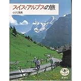 スイス・アルプスの旅 (とんぼの本)