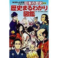 角川まんが学習シリーズ 日本の歴史 別巻 歴史まるわかり図鑑