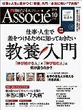 日経ビジネスアソシエ 2014年 10月号 [雑誌]