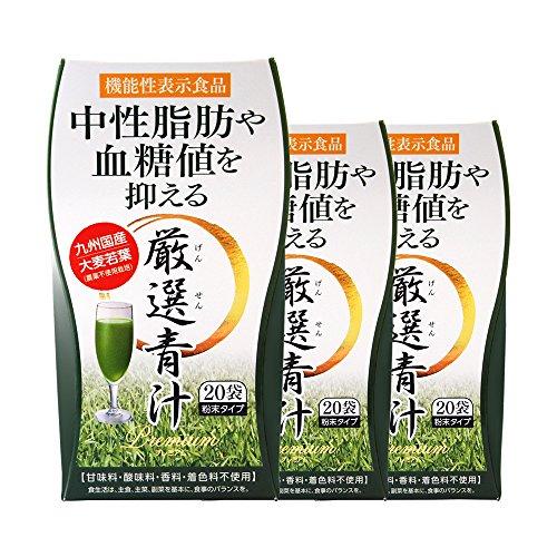 厳選青汁premium(プレミアム) 3箱60包...
