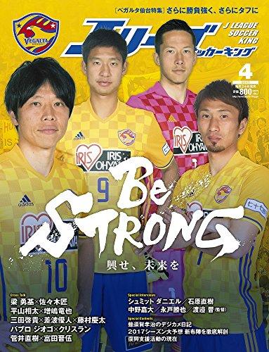 J LEAGUE SOCCER KING(Jリーグサッカーキング) 2017年 04 月号 [雑誌]