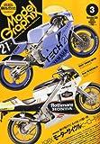 Model Graphix (モデルグラフィックス) 2012年 03月号 [雑誌]