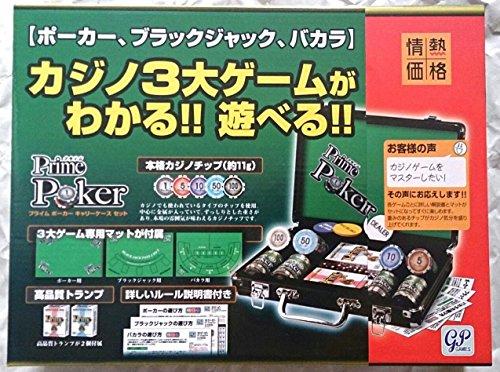 プライムポーカー  カジノの3大ゲームがわかる!!遊べる!! ・・・
