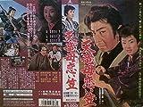 天竜母恋い笠 [VHS]