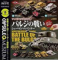 カプセルQミュージアム ワールドタンクデフォルメ8 バルジの戦い(シャーマンVSパンター) [全6種セット(フルコンプ)]