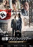 検事フリッツ・バウアー ナチスを追い詰めた男[DVD]