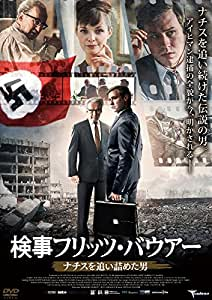 検事フリッツ・バウアー ナチスを追い詰めた男 [DVD]