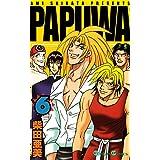 PAPUWA 6巻 (デジタル版ガンガンコミックス)