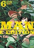 EAT-MAN COMPLETE EDITION(6) (シリウスコミックス)