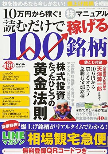 10万円から稼ぐ! 株マニュアル 読むだけで稼げる100銘柄