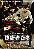 映画チラシ 「技術者たち」 キム・ウビン