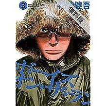 ボーイズ・オン・ザ・ラン(3)【期間限定 無料お試し版】 (ビッグコミックス)