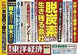 週刊東洋経済 2019年5/18号 [雑誌](脱炭素時代に生き残る会社) 画像
