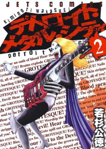 デトロイト・メタル・シティ 2 (ジェッツコミックス)