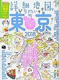 詳細地図で歩きたい町 東京 2018 (JTBのMOOK)