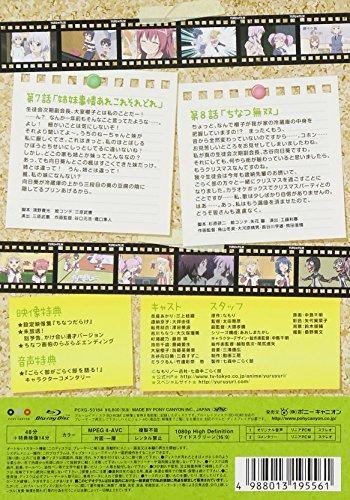 ゆるゆり♪♪ vol.4 (なもり先生描き下ろし150mmデ缶バッジ×2(櫻子&向日葵 ) &すぺしゃるなさうんどCD(「ガールズパワーで 」ほか収録)付き)(初回限定仕様) [Blu-ray]