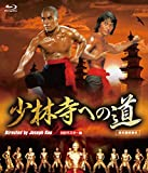 少林寺への道 HDマスター版 blu-ray[Blu-ray/ブルーレイ]