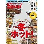 YokohamaWalker横浜ウォーカー 2017 12月号 [雑誌]