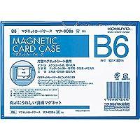 コクヨ マグネットカードケース B6 青 マク-606B
