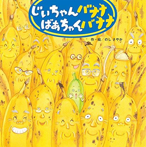 じいちゃんバナナばあちゃんバナナの詳細を見る