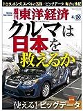 週刊 東洋経済 2013年 4/20号 [雑誌]