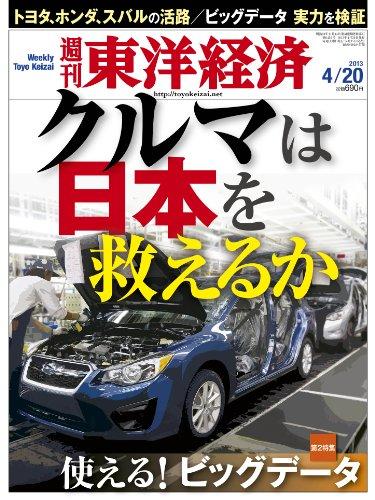 週刊 東洋経済 2013年 4/20号 [雑誌]の詳細を見る