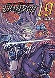 ユーベルブラット(19) (ヤングガンガンコミックス)