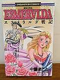 薔薇王烈伝Esmeralda戦記 (SCシリーズ)