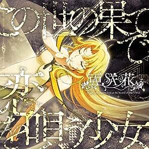 【Amazon.co.jp限定】この世の果てで恋を唄う少女 YU-NO盤(YU-NO盤デカジャケット付)