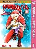 伊賀野カバ丸【期間限定無料】 1 (マーガレットコミックスDIGITAL)
