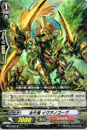 【 カードファイト!! ヴァンガード】 古代竜 イグアノゴーグ R《 封竜解放 》 bt11-037