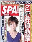 SPA!(スパ!)2013年1月22日号 [雑誌][2013.1.15]