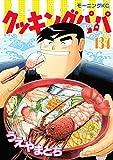 クッキングパパ(134) (モーニングコミックス)