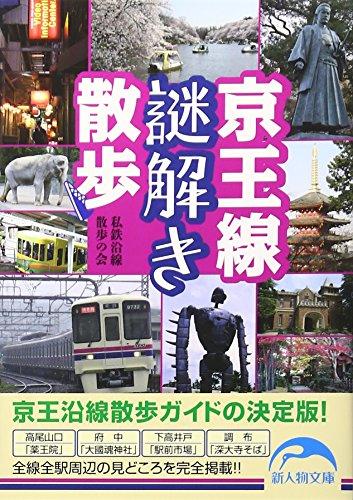 京王線謎解き散歩 (新人物文庫)の詳細を見る
